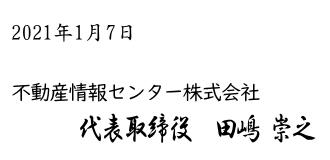 不動産情報センター株式会社 代表取締役 田嶋崇之