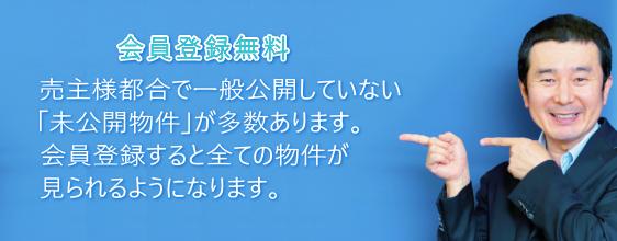 小田原市にある不動産情報センター株式会社 会員登録